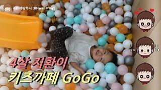 4살 키즈까페 GoGo ~어린이 실내놀이터에 가다  4-year-old Jihwan is having fun at the children's indoor playground.