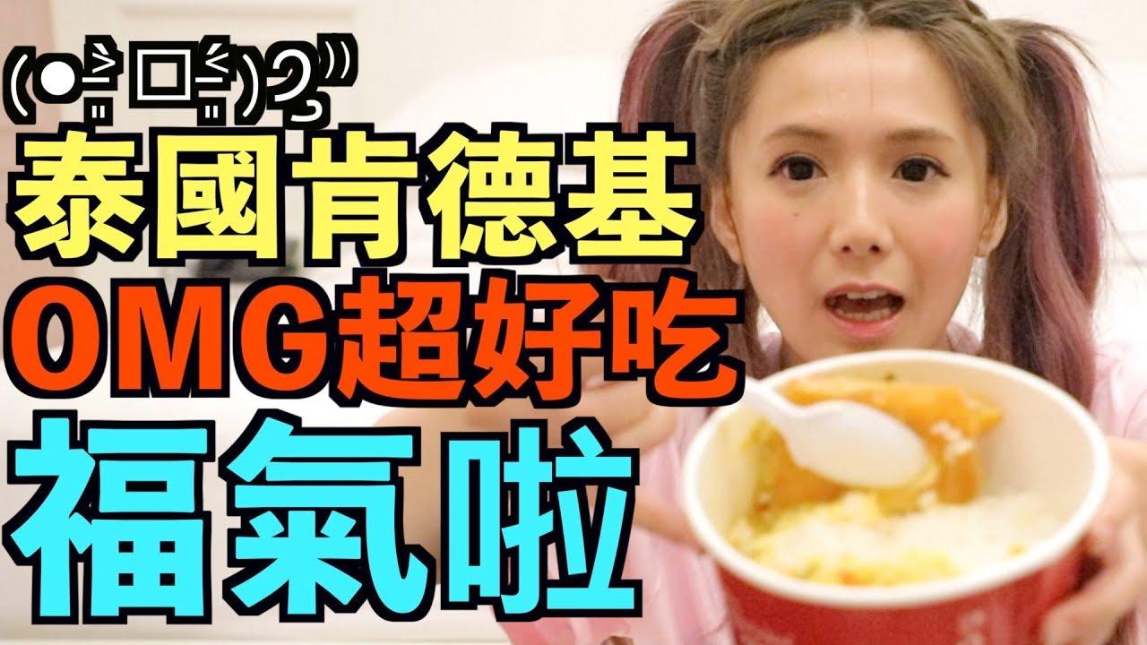 《婕翎FUN開箱》泰國肯德基套餐有飯?!而且超便宜超級無敵好吃的啦 - YouTube