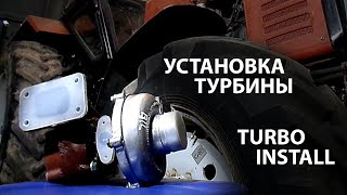 Установка турбины на тракторе МТЗ Беларусь 82 0 / Turbo installation on tractor MTZ Belarus 82 0