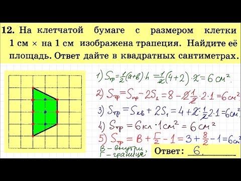 ОГЭ 2016 по математике. Задача 12
