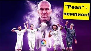 Реал чемпион Испании Как они это сделали