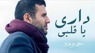 Hamza Namira - Dari Ya Alby (Audio) | حمزة نمرة - داري يا قلبي
