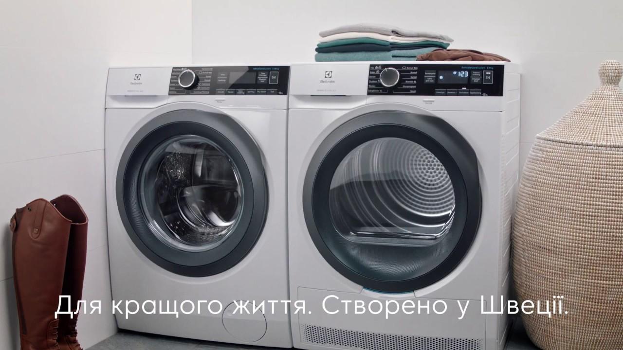 👕 Пральна машина Electrolux Perfect Care 600 👖 Електролюкс Україна