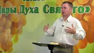 Дары Духа Святого (19 урок)