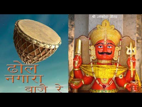 ढोल-नगारा-नोपत-बाजा-|-हिट-भेरू-जी-भजन-|-khetlaji-bharu-ji-bhajan