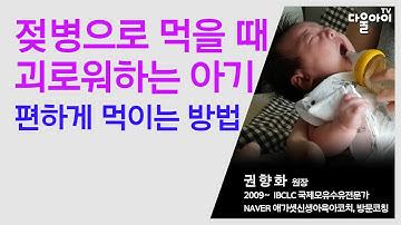 젖병으로 먹을 때 괴로워하는 아기/올바른, 아기를 배려하는 젖병수유 방법/아기 젖병 잘 물리기/아기가 젖병을 싫어하거나 거부하는 경우 어떻게 해야할까?/
