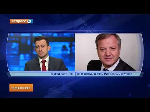 Мэр Мариуполя: Россия – агрессор, но мы не можем сказать, что она нанесла удар по городу