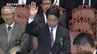 国会中継 【加計問題】 参議院 予算委員会 (午前) 閉会中審査 thumbnail