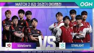 [아이템 팀전] SGAe스포츠 VS STARLIGHT …