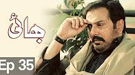 Bhai - Episode 35 Full HD - ATV