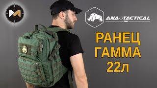 Тактический ранец Гамма от ANA Tactical // Gamma Tactical Backpack