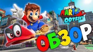 Обзор игры Super Mario Odyssey (Стоит ли покупать?)