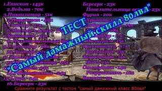 "Dragon Nest Тест ""Самый дамажный скил 80лвл"" (гайд дамага) |The greatest damage skills 80lvl|"