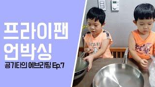 공기타의 에브리띵 Ep.7 프라이팬 언박싱 with 우…