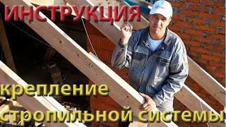 видео Крепление стропил к балкам перекрытия крыши: установка, способы соединения