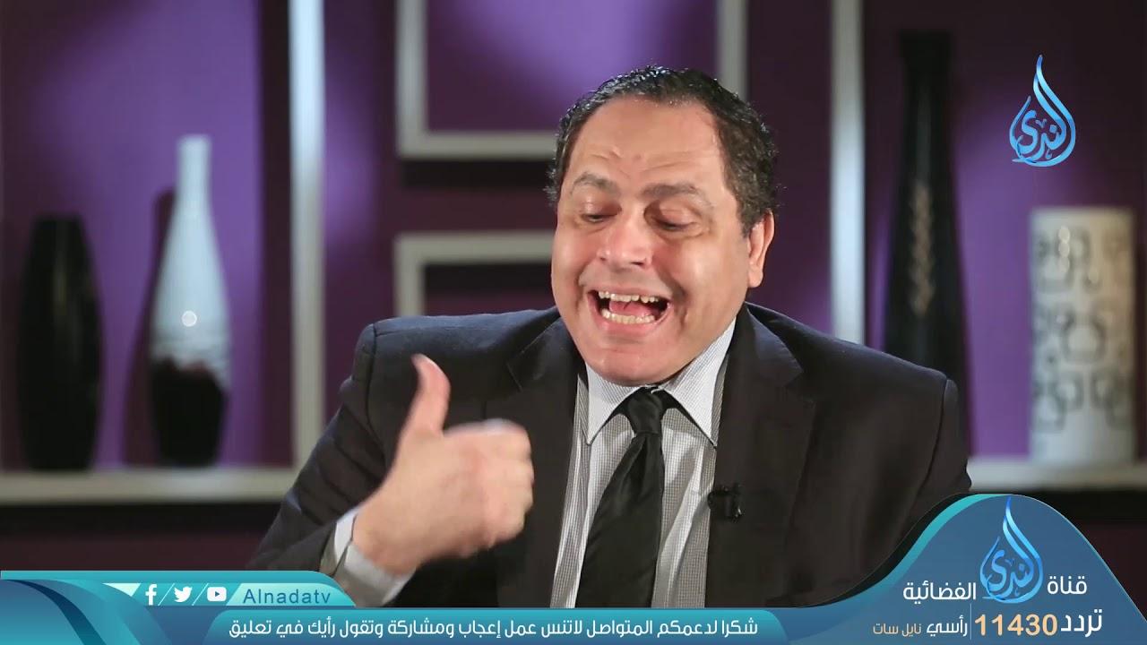 الندى:الخاتمة | ح30 | حصاد التربية | الدكتور ياسر نصر