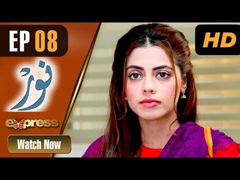 Noor - Episode 8 - Express Entertainment Dramas