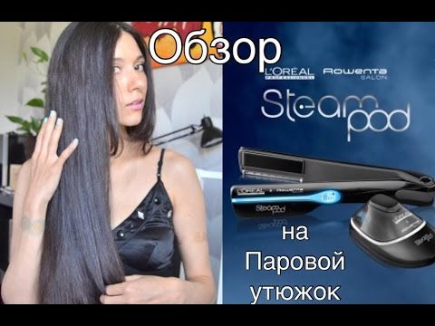 Паровой утюжок Steampod 2.0. (L'oreal + Rowenta) - YouTube