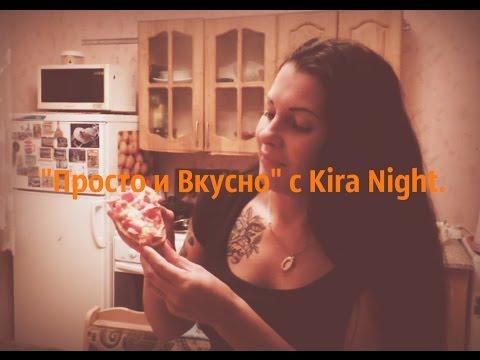 """""""Просто и Вкусно"""" с Kira Night.Холостяцкие бутерброды."""