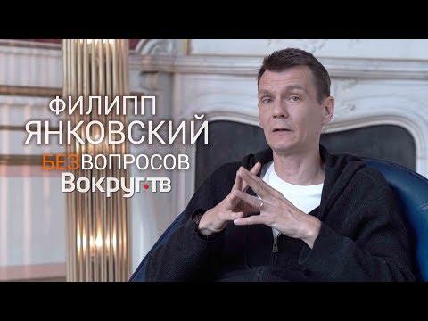 Секта, Тарковский, Табаков, Михалков | Филипп ЯНКОВСКИЙ | Интервью ВОКРУГ ТВ