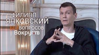 филлипа Пик интервью