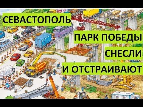 Севастополь. Снесли Парк Победы и заново отстраивают. thumbnail