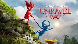 Обзор игры Unravel Two. Халтура.