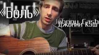 Скачать Боль Hurt Version 1 Russian Johnny Cash Nine Inch Nails Cover