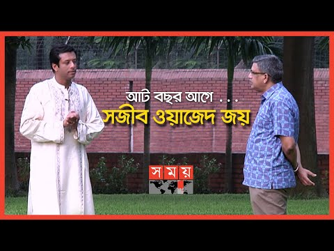 Download Sajeeb Wazed Joy Exclusive | আট বছর আগে... সজীব ওয়াজেদ জয় | Sajeeb Wazed | Somoy Exclusive