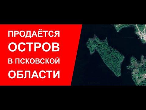 Продажа острова в Псковской области, д. Русаново