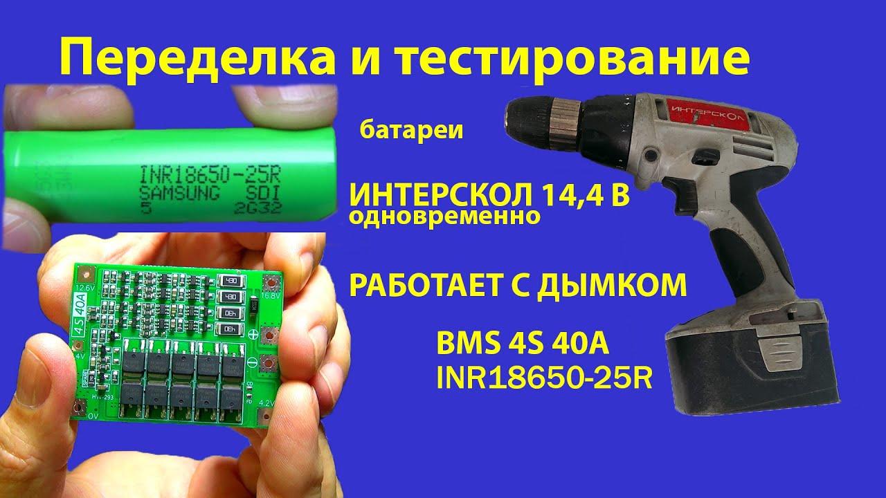 Интерскол 14,4 В, переделка на Li-Ion батарею
