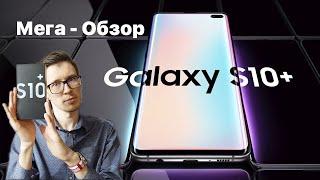 Мега обзор на Samsung Galaxy S10 Plus S10.  Все тонкости нового флагмана.