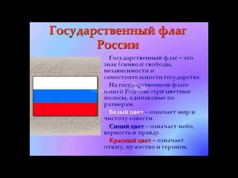Что означает Российский флаг?
