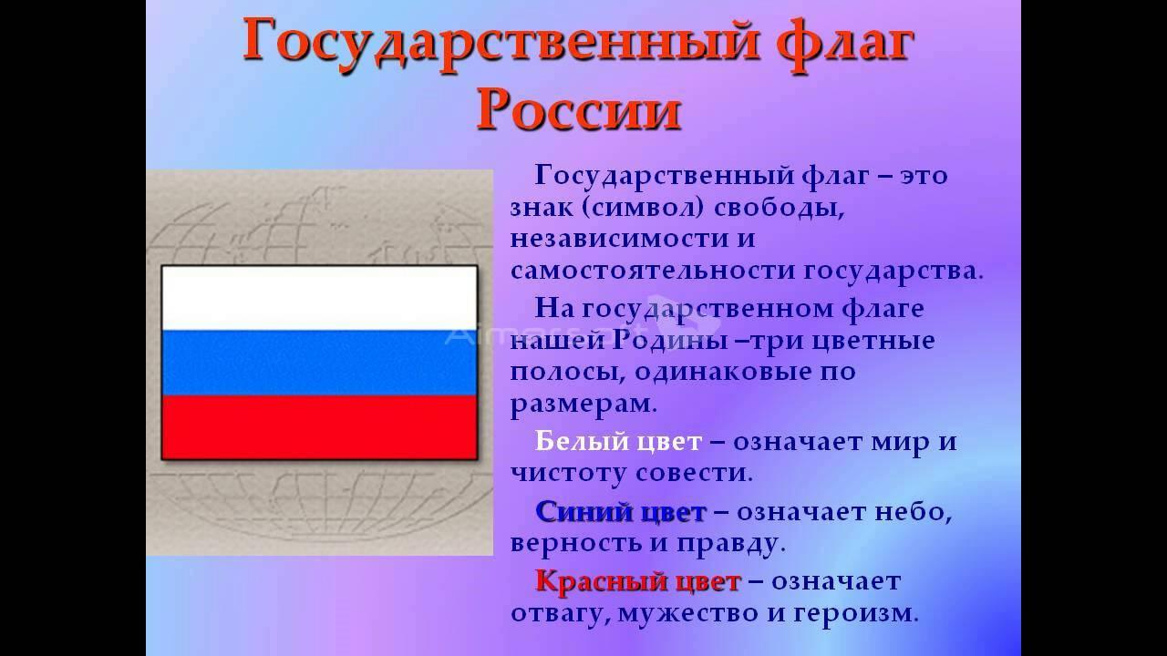 Что значит цвета флаг россии