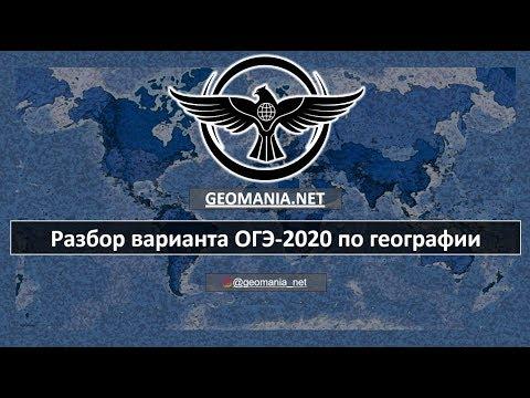 [ОГЭ ПО ГЕОГРАФИИ - 2020] Разбор варианта ОГЭ-2020 по географии