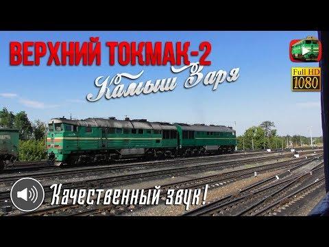[УЗ/2018] Верхний Токмак-2 - Камыш-Заря / «Путешествие из окна поезда»