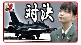 中国・ 経済 崩壊 最新情報2015 ◇侍News 青山繁晴 氏が警告「シリア難民...