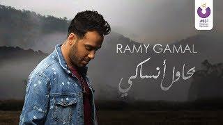 Ramy Gamal - Bahawel Ansaky (Official Lyrics Video) (2018) | (رامي جمال - بحاول أنساكي (كلمات