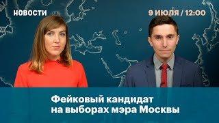 Смотреть видео Фейковый кандидат на выборах мэра Москвы онлайн