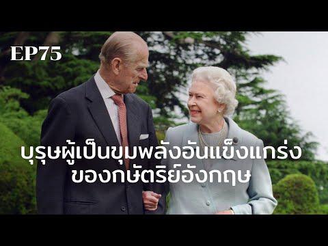 บุรุษผู้เป็นขุมพลังอันแข็งแกร่งของกษัตริย์อังกฤษ | ร้อยเรื่องรอบโลก EP75