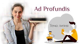 Ad Profundis/Липень/Підліткова література