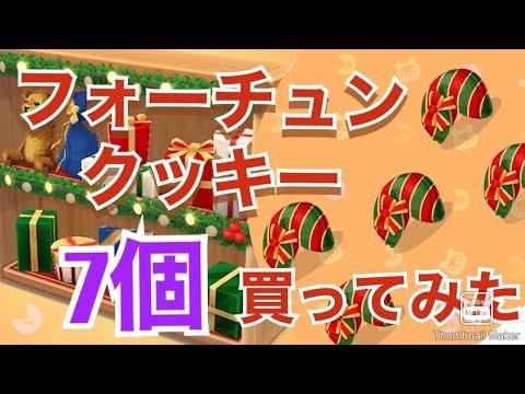 【ポケ森】チャックのプレゼントファクトリーを6個とチーフのトワイライト・ハロウィンのフォーチュンクッキーを買ってみた Animal Crossing Pocket Camp