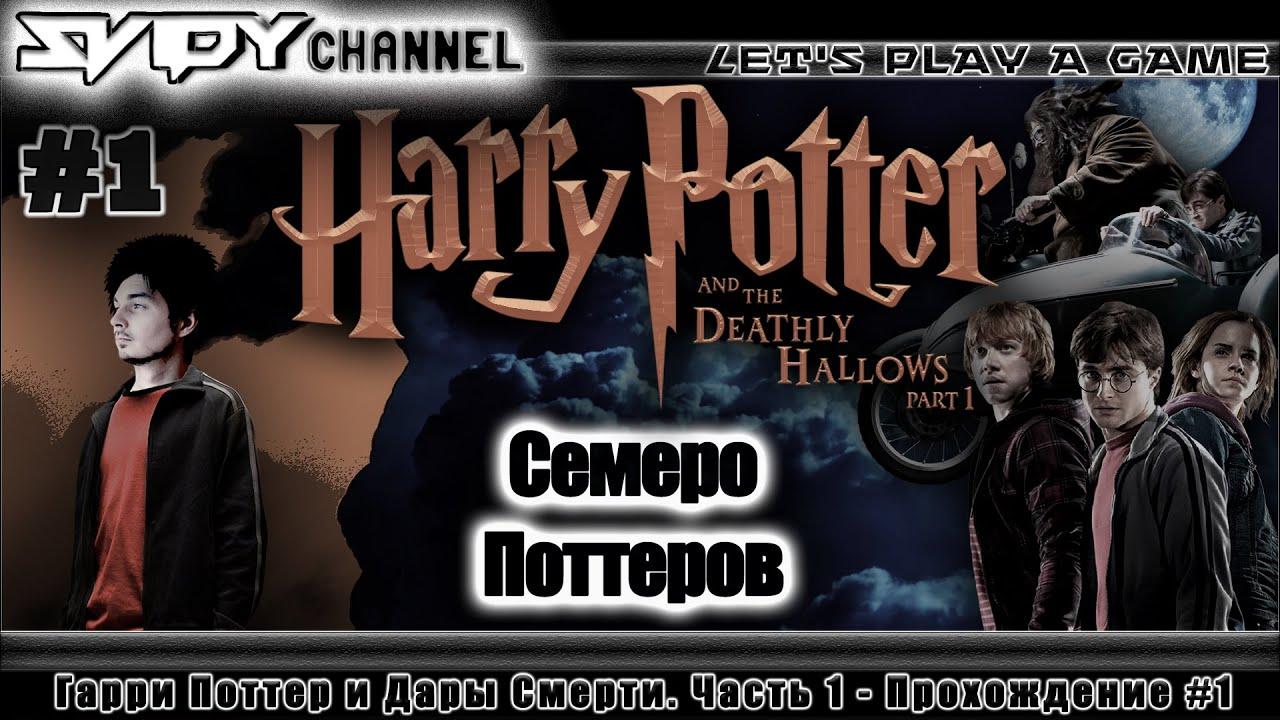 Гарри Поттер и Дары Смерти. Часть 1 - Прохождение #1 - YouTube