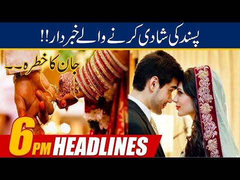 Alert Before Doing Love Marriage   6pm News Headlines   21 Jan 2021   24 News HD