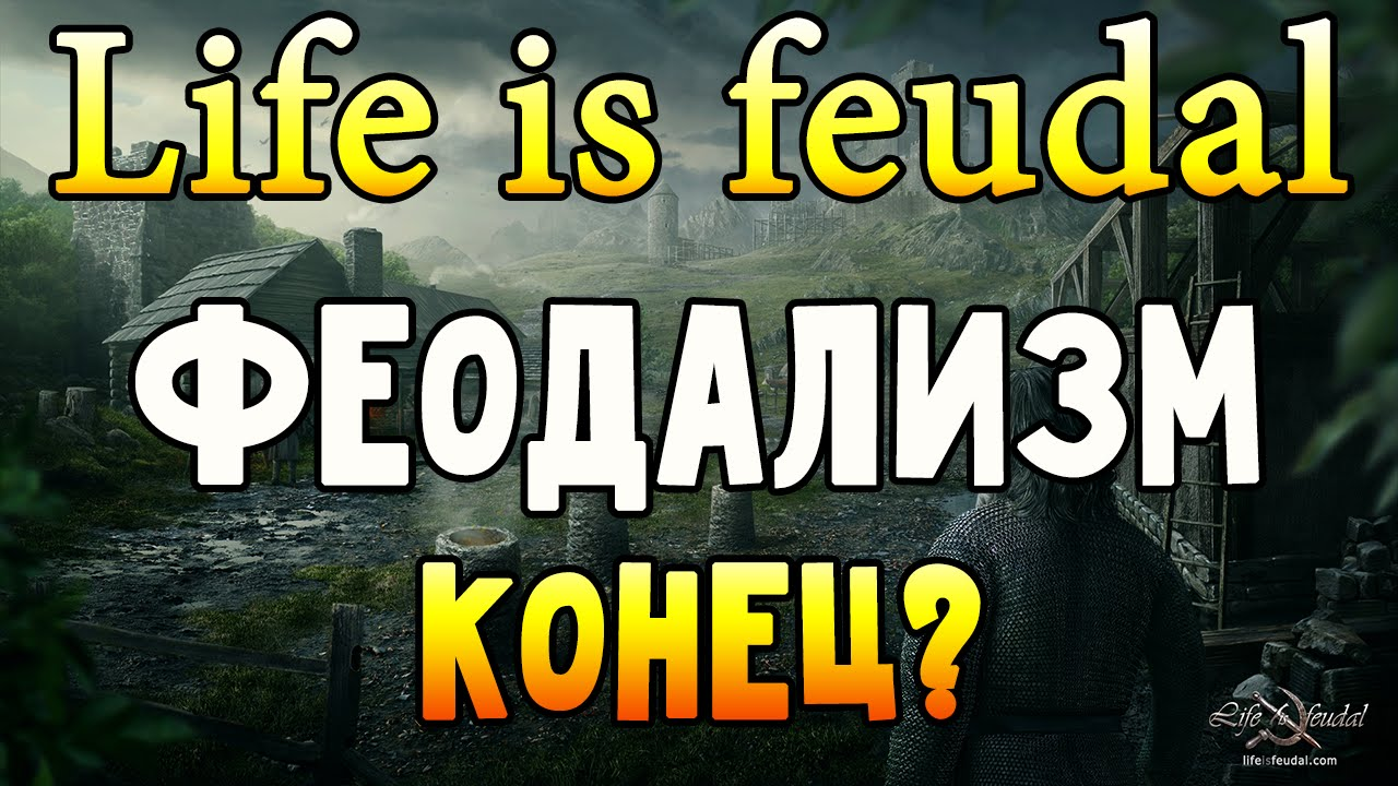 Life is feudal your own цемент сюжетно-ролевая игра, как модель взрослых