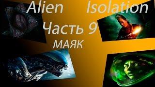 Alien Isolation Часть 9 Маяк