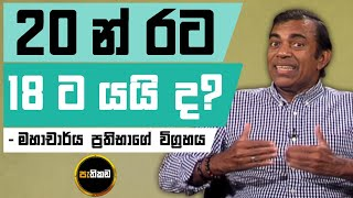 Asoka Dias interviews Prof. Prathiba Mahanamahewa, Sr. Lecturer, University of Colombo Thumbnail