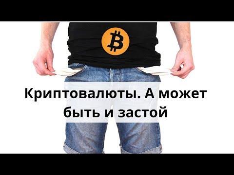 Криптовалюты. А может быть и застой