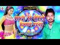 शादी से पाहिले छिनार रहलू sumit singh shadi se pahile chhinar rahlu bhojpuri hit songs 2017 mp3