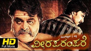 New Kannada Action Movie | Veera Parampare – ವೀರ ಪರಂಪರೆ | Ambarish, Sudeep, Aindritha Ray, Sharan